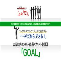 60日以内に50万円を稼ぐネット副業法「GOAL」