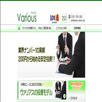 Various(ヴァリアス)