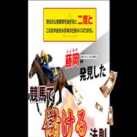 藤岡が発見した競馬で儲ける法則
