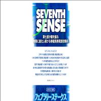 SEVENTH SENSE(セブンスセンス)