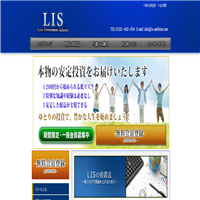 LIS(リズ)