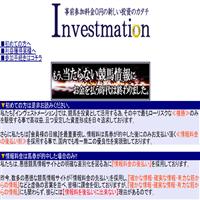 Investmation(インヴェストメーション)