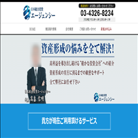 株式会社日本総合投資エージェンシー