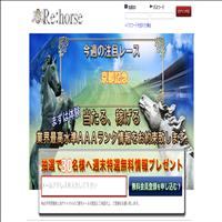 Re:Horse(リ:ホース)