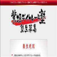 柴垣デイトレード塾