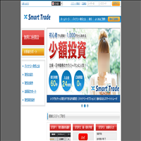 Smart Trade(スマートトレード)
