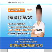 中国輸入×Amazon 3ステッププログラム