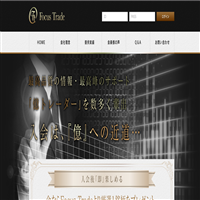 Focus Trade(フォーカストレード)