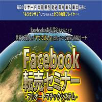 Facebook転売セミナー