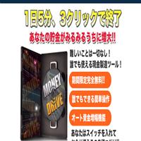 MONEY DRIVE(マネードライブ)