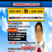 「国家公認」オフラインビジネス