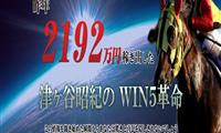 WIN5革命