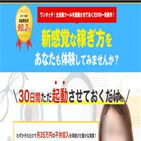 キャッシュブーストロボ(月35万円の不労収入システム)