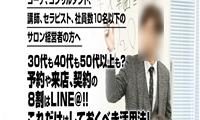 LINE@集客儲かる3つの成功法則