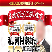 総額5000億円現金還元キャンペーン