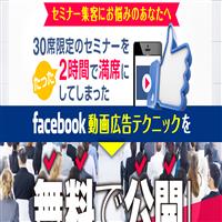 Facebook動画広告テクニック