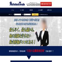 Richstock Trade(リッチストックトレード)